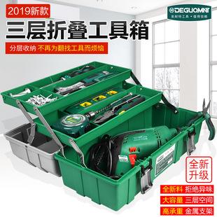 德国美耐特®三层折叠五金工具箱收纳盒家用车载工具箱储物箱大号