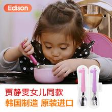 韩国爱迪生儿童吃饭餐具不锈钢勺叉婴儿勺子宝宝叉子叉勺套装