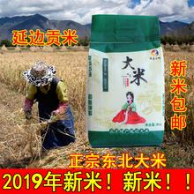 东北大米新米5kg 正宗延边小町大米特产农家自产珍珠米粳米10斤装