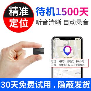 曼昆免安装GPS定位器汽车载辆个人小型远程北斗追踪手机防盗跟踪