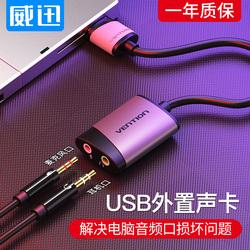 威迅usb转3.5mm耳机转接头hjc888黄金城 电脑接口音频转换器线耳麦二合一