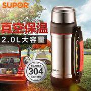 苏泊尔保温壶不锈钢保温杯户外家用暖壶大容量便携旅行热水瓶2升