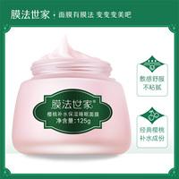 膜法世家樱桃睡眠面膜3瓶装补水保湿免洗夜间涂抹式
