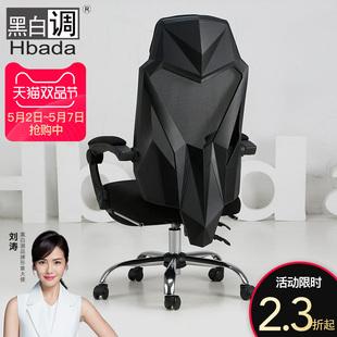黑白调电脑椅家用电竞椅游戏椅座椅宿舍椅子靠背舒适可躺办公椅