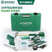 世达五金组合套装家庭工具组套木工电工套装扳手工具DY06503