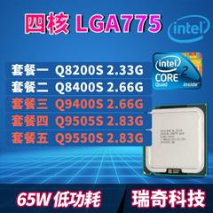 Intel酷睿2四核 Q9550S Q8200S Q9400S Q9505S Q8400S 775针cpu