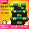 德国美耐特 加厚塑料工具箱 家用电工水工五金维修车载零件收纳盒