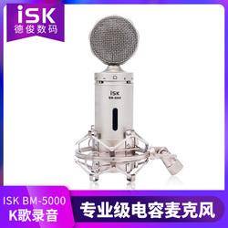 ISK BM-5000电容麦克风专业网络K歌录音棚主播DJ话筒声卡套装