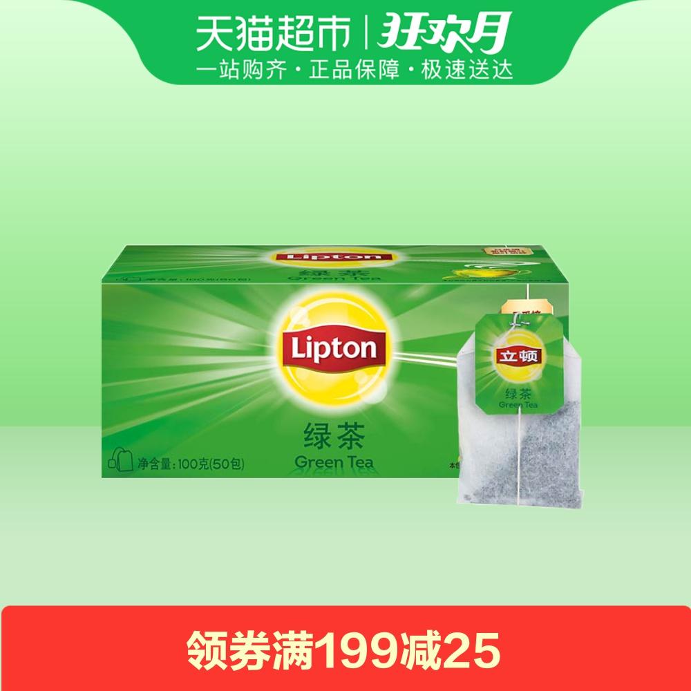 立顿Lipton 绿茶 清新 袋泡茶叶茶包 100G盒 新老包装随机