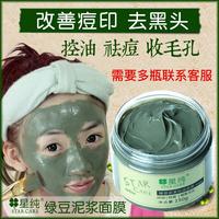 星纯绿豆泥浆面膜补水保湿清洁控油抗痘去黑头收缩毛孔亮肤面膜泥