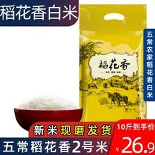 五常稻花香白米10斤正宗农家自产大米东北馥白米粥米五常产地
