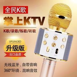 手机大音量全民K歌无线蓝牙拉菲娱乐 抖音快手同款直播话筒唱歌音响