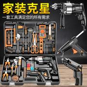 科麦斯家用冲击电钻电动手工具套装五金电工维修多功能工具箱组套