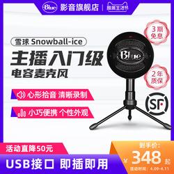 【】罗技Blue Snowball-ice雪球拉菲娱乐 电容麦话筒k歌录音USB直插式游戏电脑台式直播间降噪设备