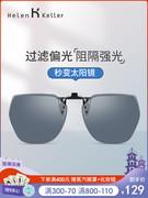 海伦凯勒时尚墨镜夹片太阳镜防紫外线男女近视眼镜开车潮H823