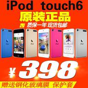分期购iPod touch6 16G 32G MP4 itouch6