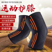 护膝运动男女冬季保暖膝盖半月板损伤篮球跑步足球羽毛球深蹲护具