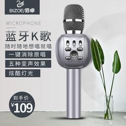 车载KTV无线话筒带音响一体全民k歌麦克风手机家用电视唱歌神器卡拉OK全能蓝牙fm汽车上通用Bizoe佰卓 X8