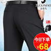 富贵鸟西裤春夏薄款宽松直筒商务男裤中年男士正装西装长裤子