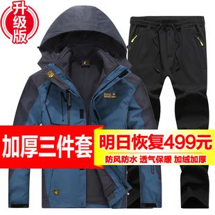 秋冬季户外冲锋衣男三合一可拆卸女两件套加绒加厚防水套装潮牌