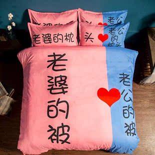 时尚4件套家用情侣四件套床上用品 个性创意床上可爱新婚搞怪枕套
