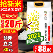 五常大米20斤老翁育稻黑龙江五常稻花香2021新米东北大米10kg