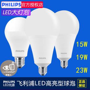 飞利浦LED灯泡E27螺口15W18W球泡33W40W高功率大瓦数节能灯泡高亮