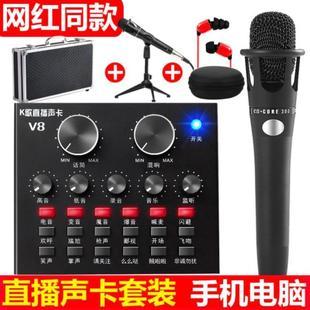 主播麦克风手机版台式连接歌手专用网用的变声器接线耳麦话筒外置