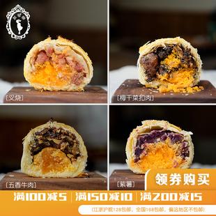 糕点狄安娜 蛋黄酥 台式纯手工手礼点心零食中秋月饼