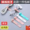 韩国硅胶耳机绕线器手机数据线收纳扣缠绕绑带充电器保护夹子