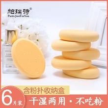 赠1帕瑞诗粉扑椭圆形干湿两用气垫美妆蛋收纳盒海绵化妆蛋
