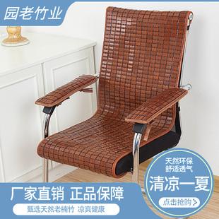 夏季坐垫凉垫椅垫靠背办公室连体电脑椅老板椅分体麻将竹凉席垫子