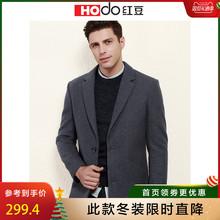 红豆男装2018冬商务中青年男毛呢大衣中长款羊毛大衣夹棉外套男