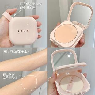 韩国ipkn忆可恩蜂蜜粉饼定妆持久遮瑕防水补妆干粉蜜粉干湿两用女