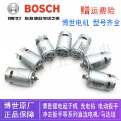 博世充电钻 锂电钻起子机12V 14.4V 18V博士直流电机马达配件