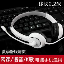 台式电脑用耳机头戴式联想戴尔笔记本二合一话筒耳麦网课带麦克风