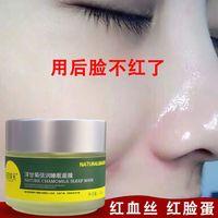 洋甘菊睡眠面膜舒缓红血丝修复去除脸部泛红敏感肌屏障角质层增厚
