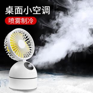 简约 F4喷雾制冷USB小风扇带加湿器静音办公室桌面桌上电扇电风扇小型空调喷水迷你学生宿舍补水便携式可充电