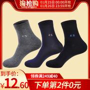 浪莎浪莎男士棉袜纯棉防臭吸湿透气商务时尚棉袜中筒3双