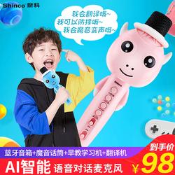 新科D26儿童智能Ai全民k歌神器手机麦克风无线蓝牙话筒唱歌音响一体家用学习娱乐全能电容麦全名唱直播通用吧