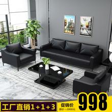 办公沙发办公室现代茶几组合简约套装洽谈会客商务接待三人位家具