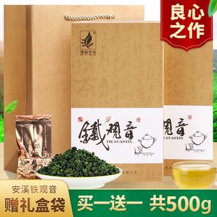 特级安溪铁观音茶叶浓香型 2018新茶乌龙茶秋茶散装礼盒装共500g