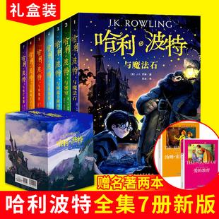 新版 哈利波特全集7册哈里波特与死亡圣器魔法石JK罗琳中文原版外国8-9-10-15周岁儿童三四五六年级小学生文学小说书正版