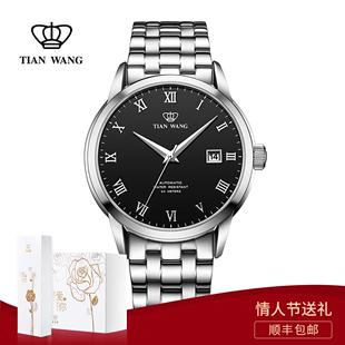 天王表自动机械表钢带防水男表 商务复古男士手表5917