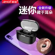 夏新F8隐形蓝牙耳机无线迷你超小运动入耳耳塞式开车微型可接听电话超长待机安卓苹果手机通用单耳男女可通话