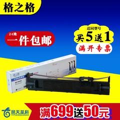 格之格色带适用于爱普生lq-680kii 680k2 lq-675kt 106kf lq69