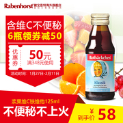 rotbackchen小红脸儿童宝宝补铁剂不便秘口服营养液125ml