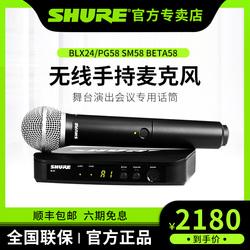 Shure 舒尔 BLX24 PG58 SM58 BETA58无线WWW.OB.COM 舞台主持会议话筒