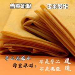 纯手工摊制山东杂粮玉米煎饼沂蒙早餐粗粮软煎饼老乡农家速食500g
