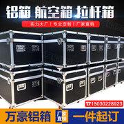 铝合金航空箱仪器箱拉杆箱 道具箱音响箱展会箱运输迷彩箱